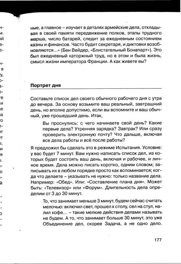 PDF. Простая правильная жизнь. Козлов Н. И. Страница 177. Читать онлайн