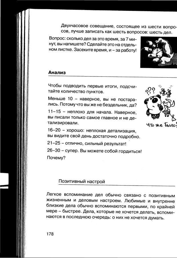 PDF. Простая правильная жизнь. Козлов Н. И. Страница 178. Читать онлайн