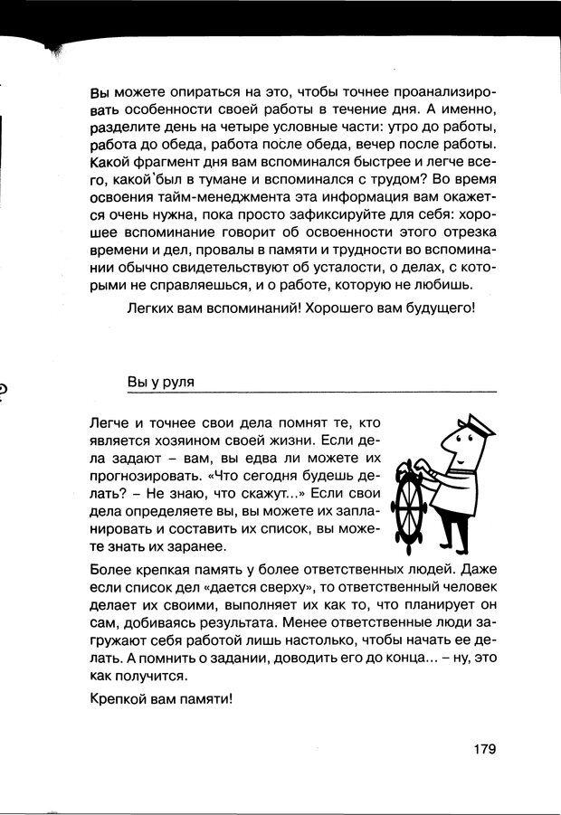 PDF. Простая правильная жизнь. Козлов Н. И. Страница 179. Читать онлайн