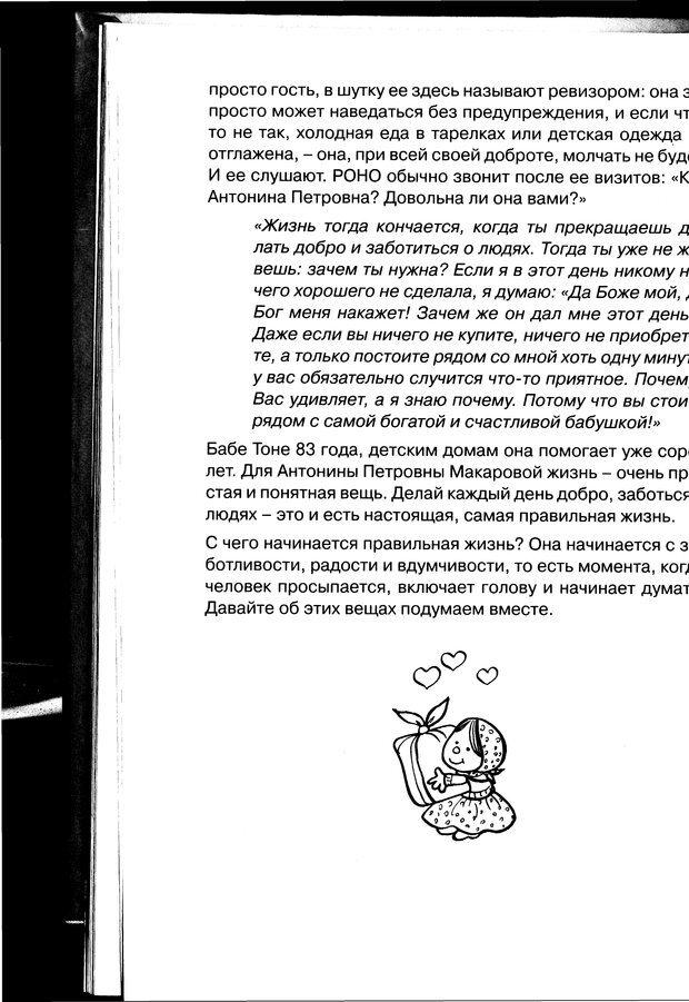 PDF. Простая правильная жизнь. Козлов Н. И. Страница 18. Читать онлайн