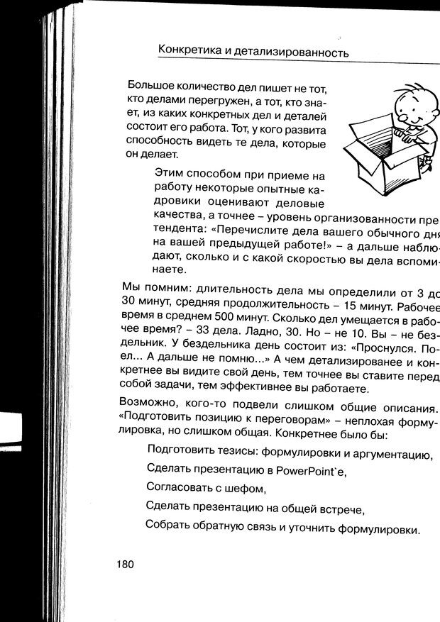 PDF. Простая правильная жизнь. Козлов Н. И. Страница 180. Читать онлайн