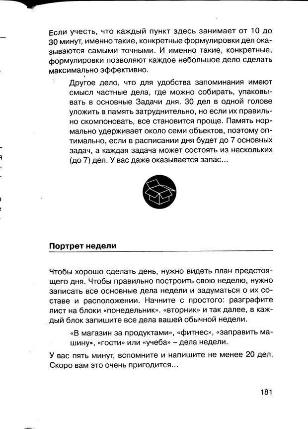 PDF. Простая правильная жизнь. Козлов Н. И. Страница 181. Читать онлайн