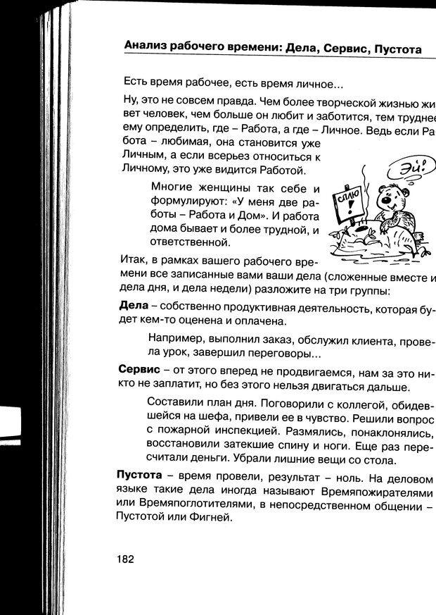 PDF. Простая правильная жизнь. Козлов Н. И. Страница 182. Читать онлайн