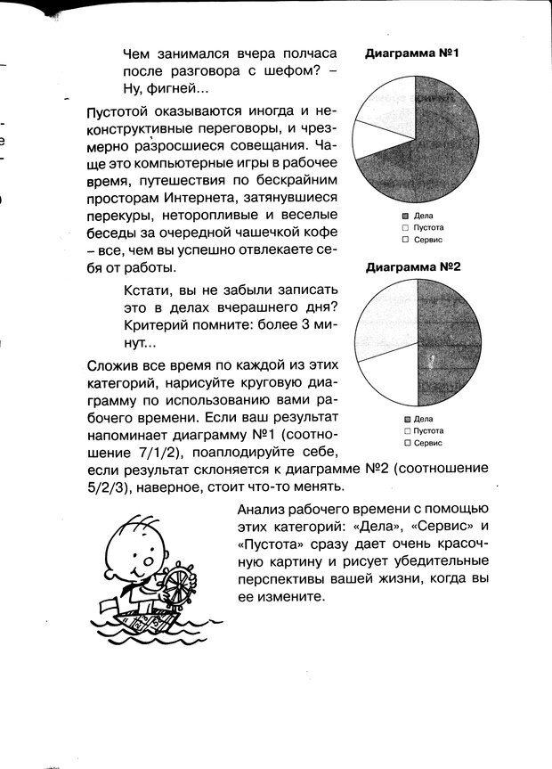 PDF. Простая правильная жизнь. Козлов Н. И. Страница 183. Читать онлайн