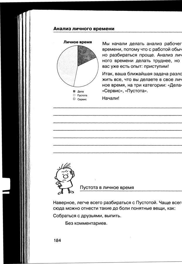 PDF. Простая правильная жизнь. Козлов Н. И. Страница 184. Читать онлайн