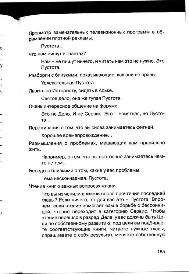 PDF. Простая правильная жизнь. Козлов Н. И. Страница 185. Читать онлайн
