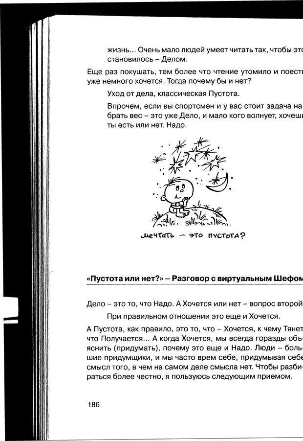 PDF. Простая правильная жизнь. Козлов Н. И. Страница 186. Читать онлайн