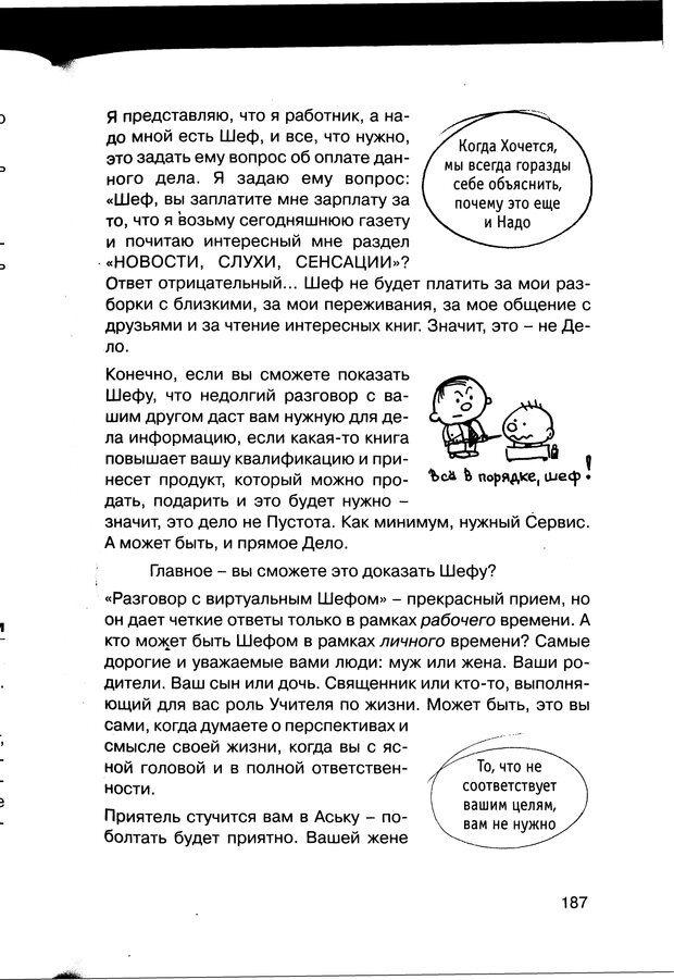 PDF. Простая правильная жизнь. Козлов Н. И. Страница 187. Читать онлайн