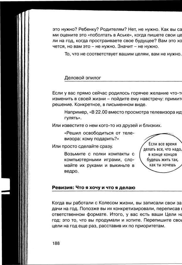 PDF. Простая правильная жизнь. Козлов Н. И. Страница 188. Читать онлайн