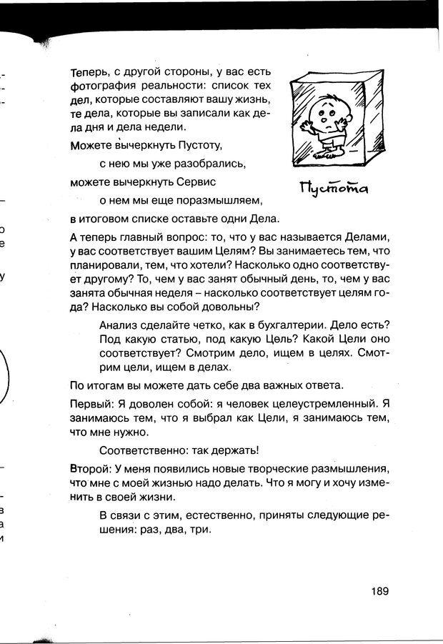 PDF. Простая правильная жизнь. Козлов Н. И. Страница 189. Читать онлайн