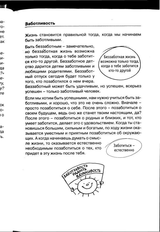 PDF. Простая правильная жизнь. Козлов Н. И. Страница 19. Читать онлайн