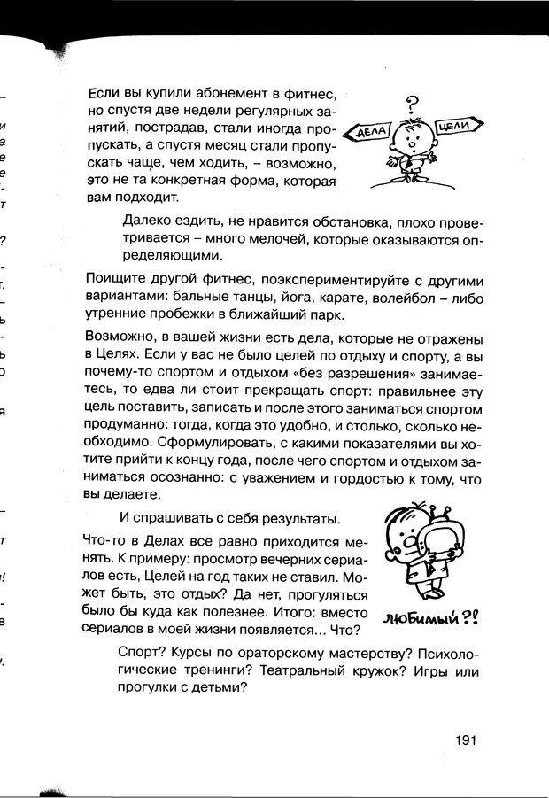 PDF. Простая правильная жизнь. Козлов Н. И. Страница 191. Читать онлайн