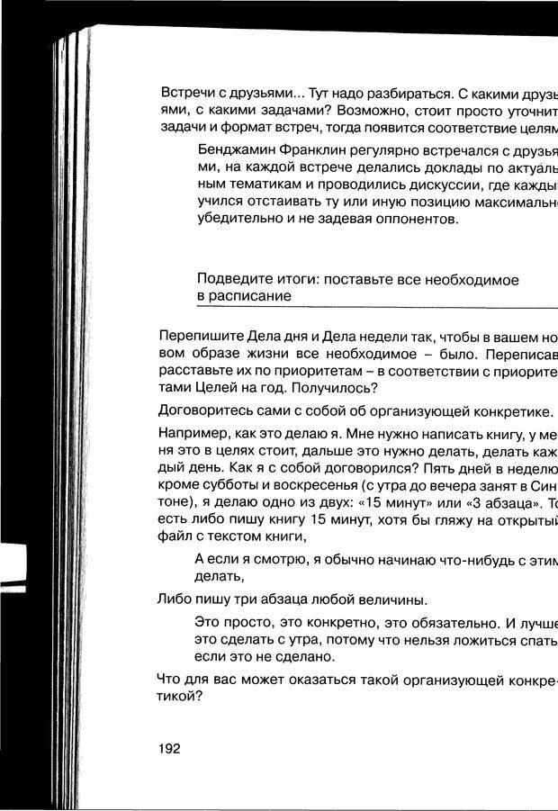 PDF. Простая правильная жизнь. Козлов Н. И. Страница 192. Читать онлайн