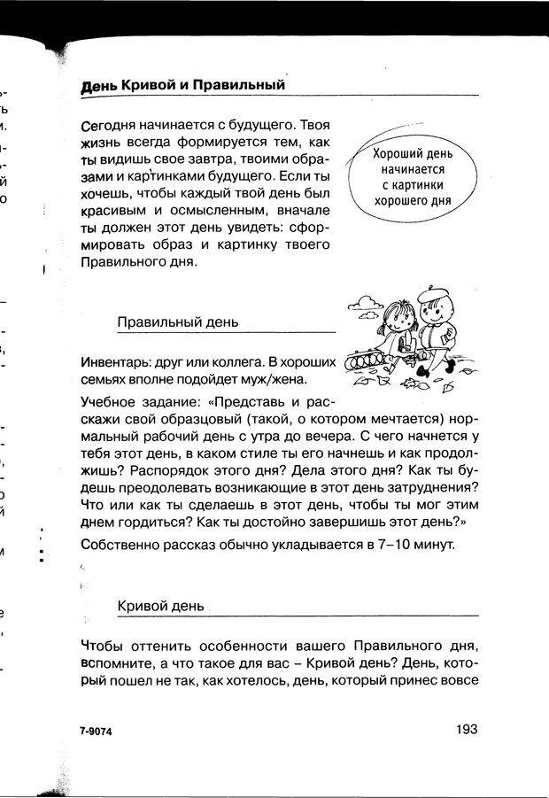 PDF. Простая правильная жизнь. Козлов Н. И. Страница 193. Читать онлайн