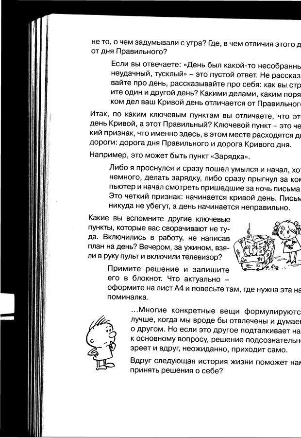 PDF. Простая правильная жизнь. Козлов Н. И. Страница 194. Читать онлайн