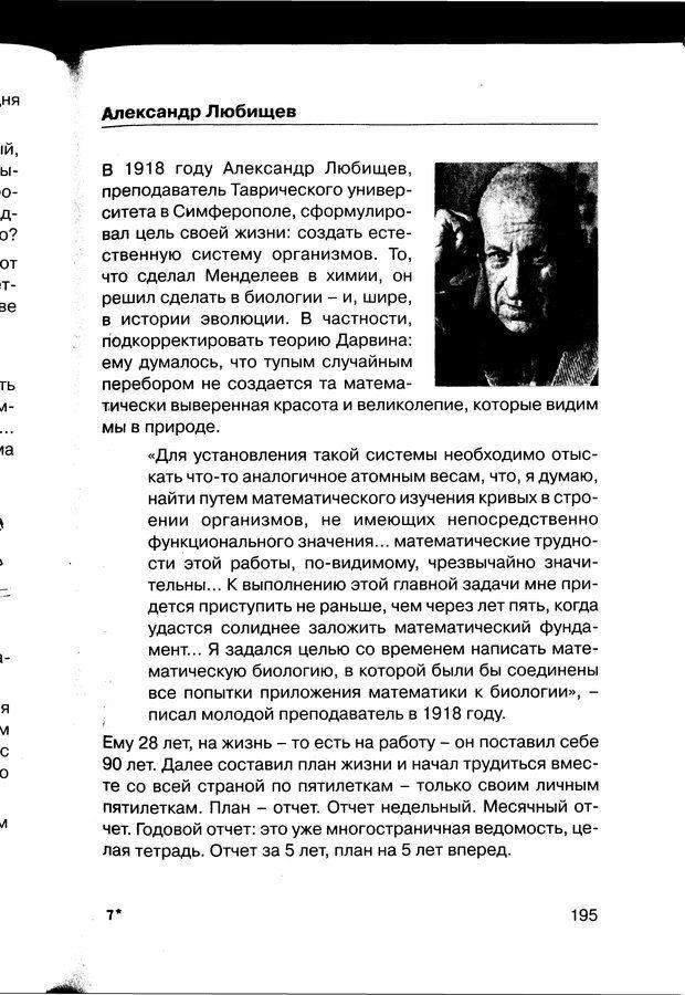 PDF. Простая правильная жизнь. Козлов Н. И. Страница 195. Читать онлайн