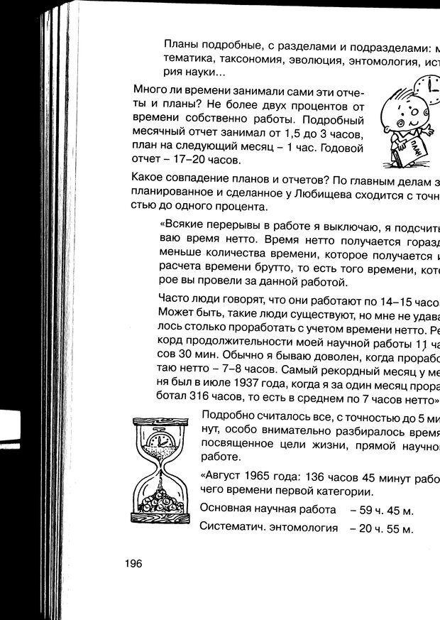 PDF. Простая правильная жизнь. Козлов Н. И. Страница 196. Читать онлайн