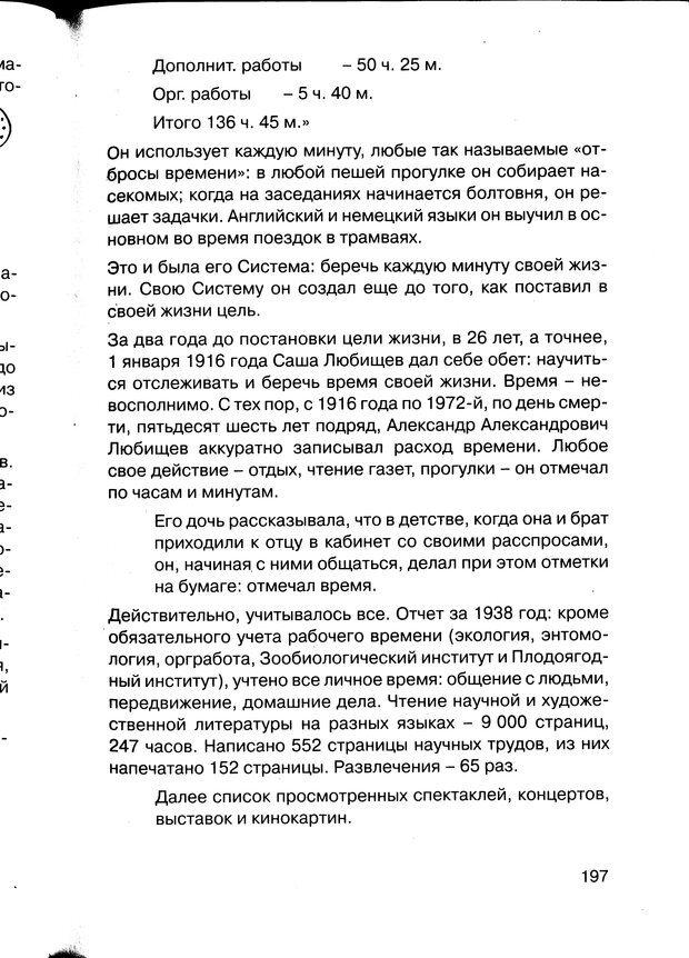 PDF. Простая правильная жизнь. Козлов Н. И. Страница 197. Читать онлайн