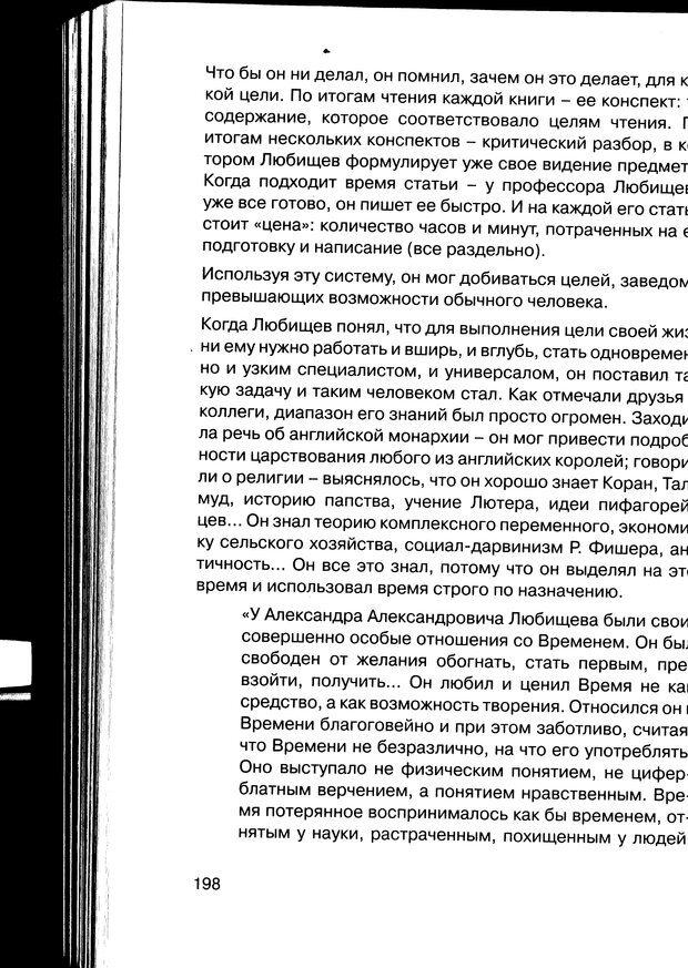 PDF. Простая правильная жизнь. Козлов Н. И. Страница 198. Читать онлайн