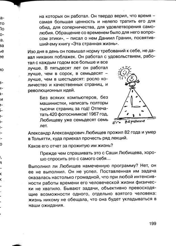 PDF. Простая правильная жизнь. Козлов Н. И. Страница 199. Читать онлайн