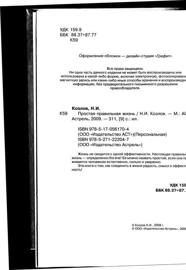 PDF. Простая правильная жизнь. Козлов Н. И. Страница 2. Читать онлайн