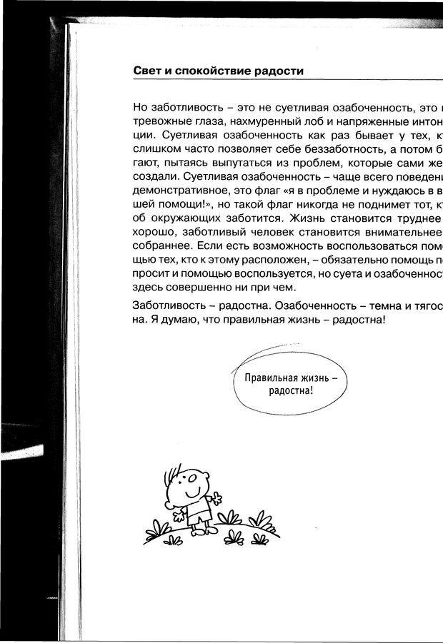 PDF. Простая правильная жизнь. Козлов Н. И. Страница 20. Читать онлайн