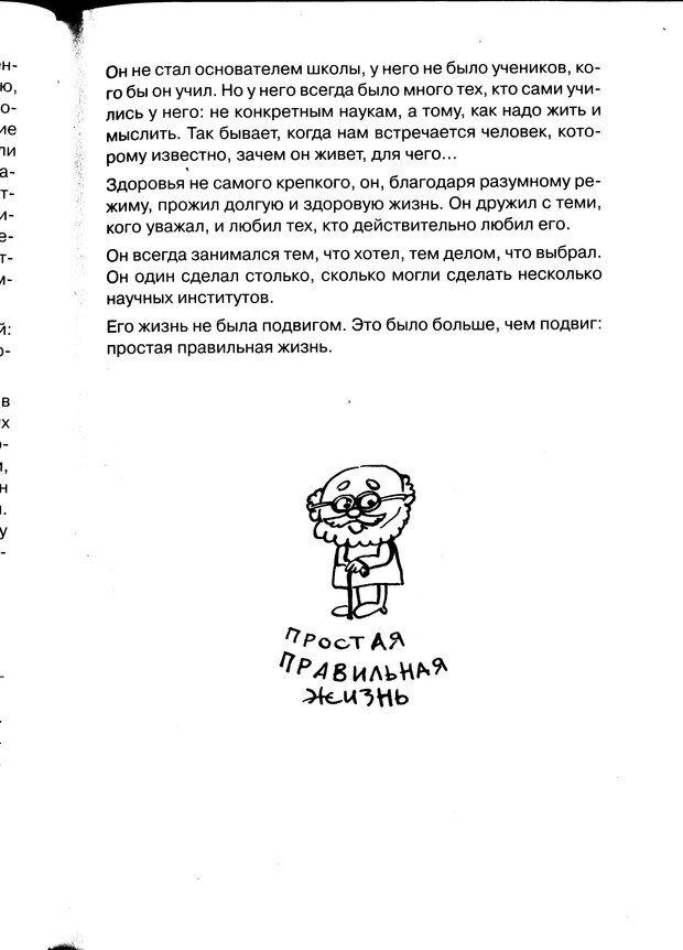 PDF. Простая правильная жизнь. Козлов Н. И. Страница 201. Читать онлайн