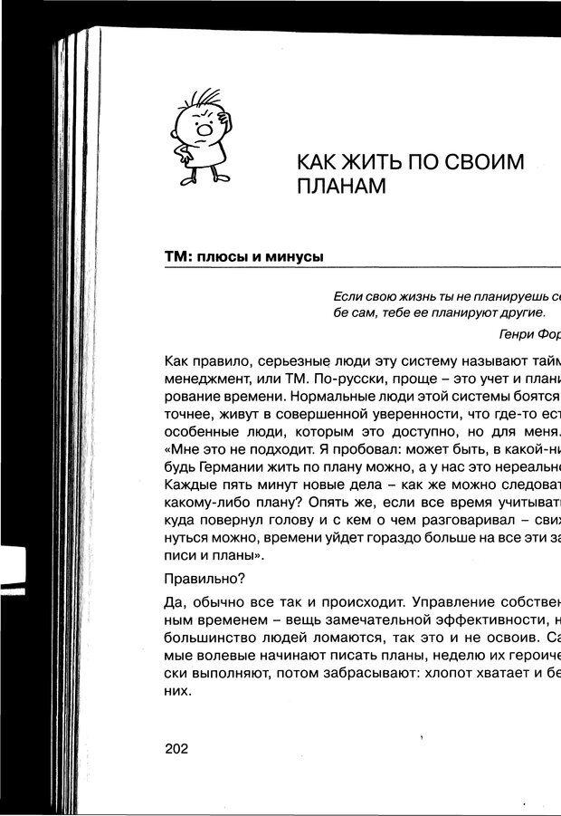 PDF. Простая правильная жизнь. Козлов Н. И. Страница 202. Читать онлайн
