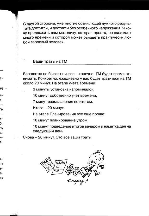 PDF. Простая правильная жизнь. Козлов Н. И. Страница 203. Читать онлайн