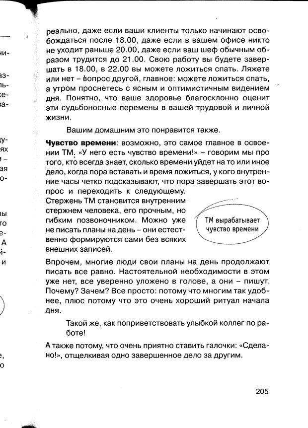 PDF. Простая правильная жизнь. Козлов Н. И. Страница 205. Читать онлайн