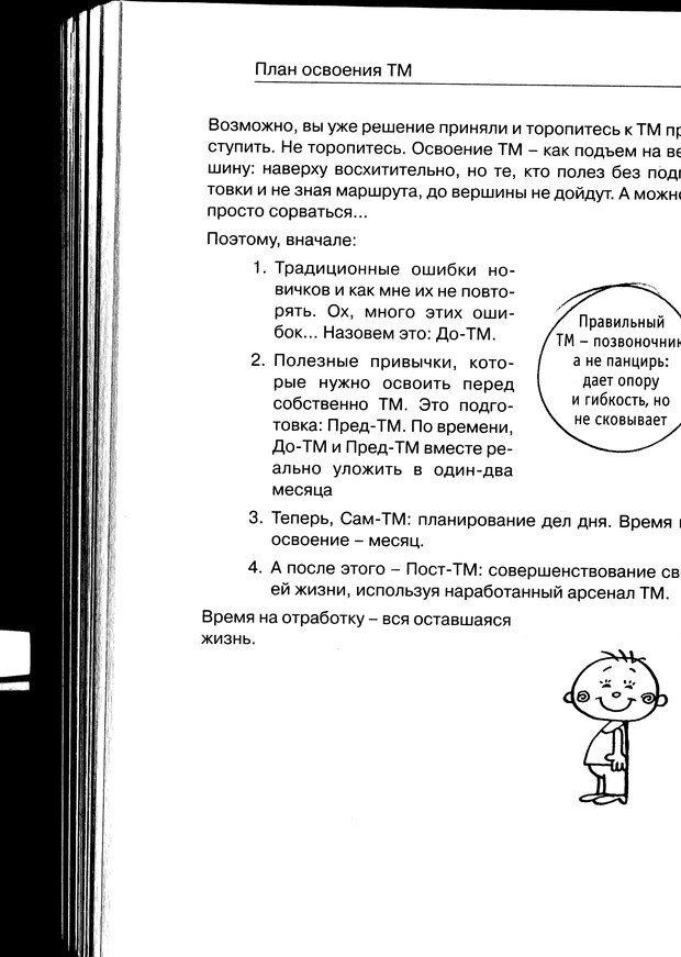 PDF. Простая правильная жизнь. Козлов Н. И. Страница 206. Читать онлайн