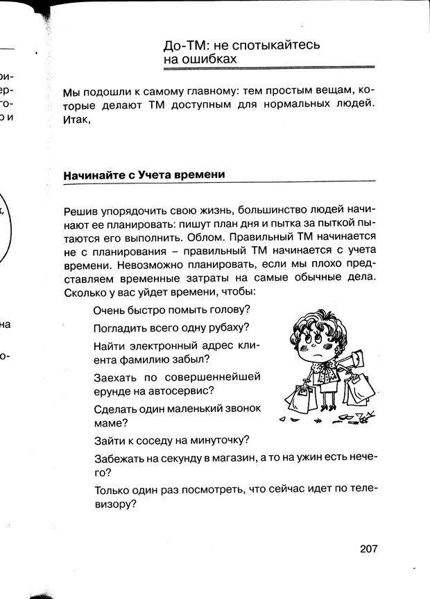 PDF. Простая правильная жизнь. Козлов Н. И. Страница 207. Читать онлайн