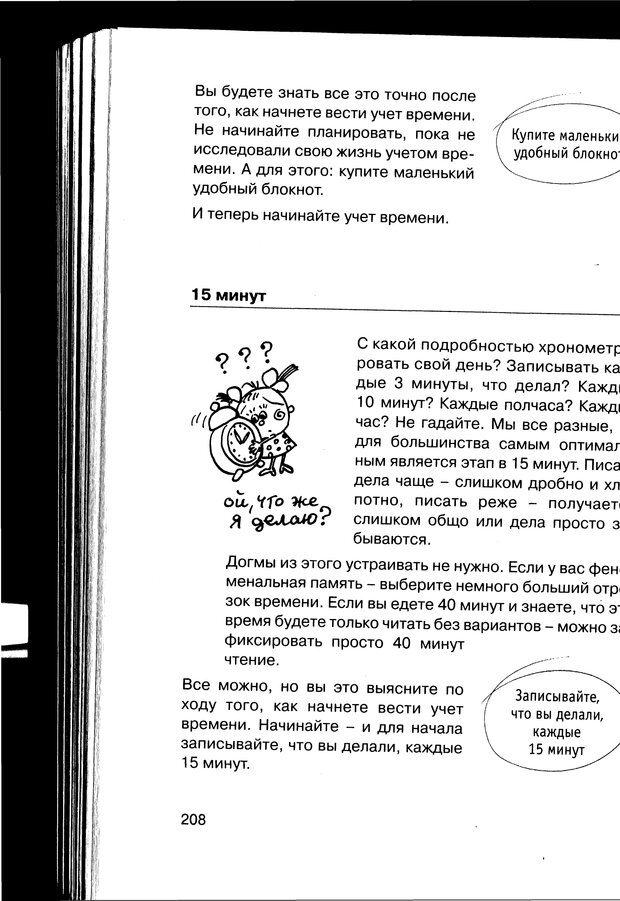 PDF. Простая правильная жизнь. Козлов Н. И. Страница 208. Читать онлайн