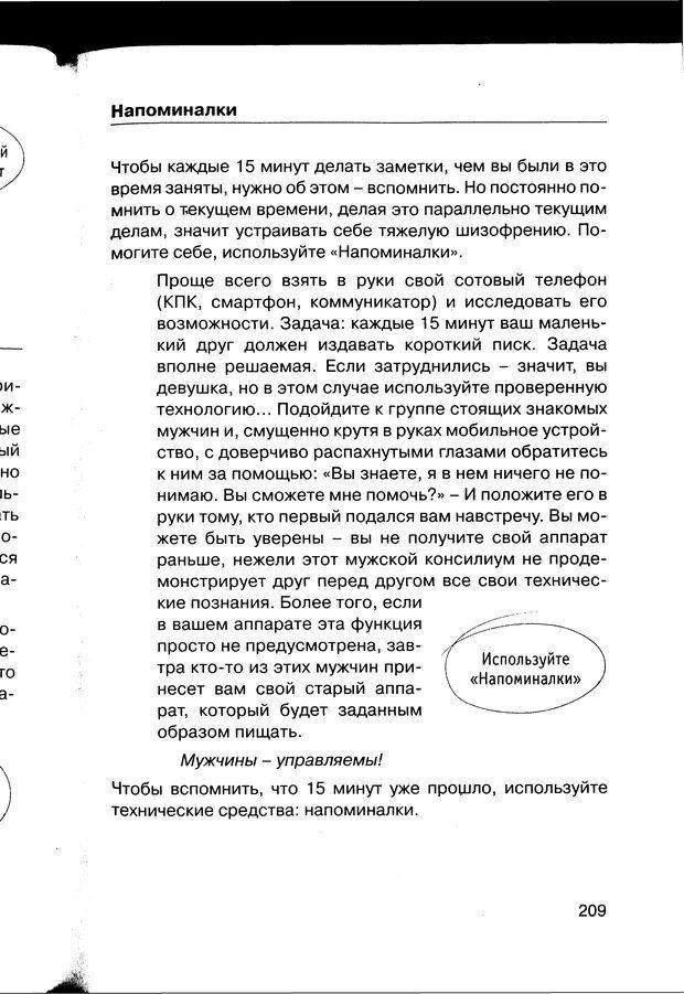 PDF. Простая правильная жизнь. Козлов Н. И. Страница 209. Читать онлайн