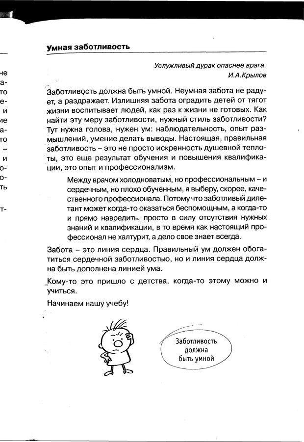PDF. Простая правильная жизнь. Козлов Н. И. Страница 21. Читать онлайн