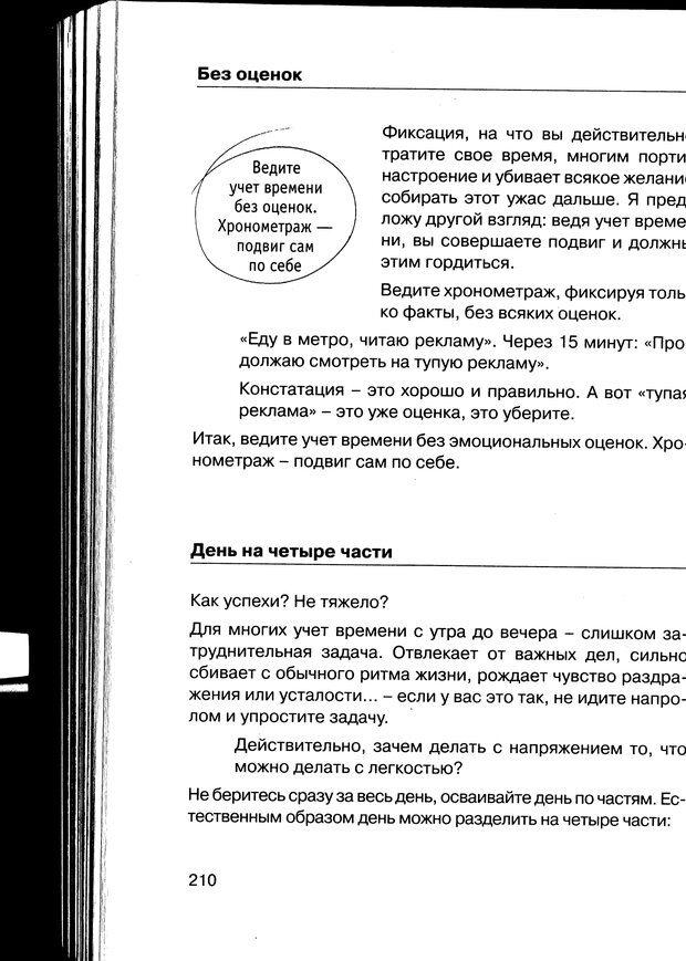 PDF. Простая правильная жизнь. Козлов Н. И. Страница 210. Читать онлайн