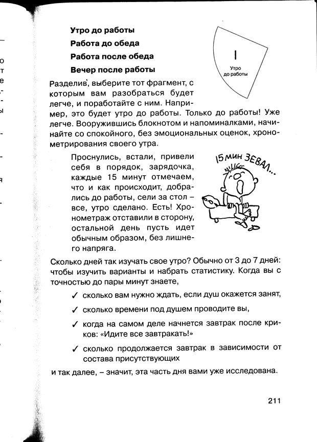 PDF. Простая правильная жизнь. Козлов Н. И. Страница 211. Читать онлайн