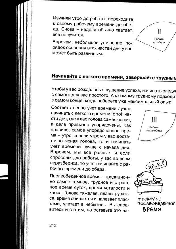 PDF. Простая правильная жизнь. Козлов Н. И. Страница 212. Читать онлайн
