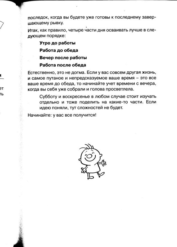 PDF. Простая правильная жизнь. Козлов Н. И. Страница 213. Читать онлайн