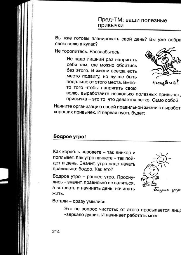 PDF. Простая правильная жизнь. Козлов Н. И. Страница 214. Читать онлайн