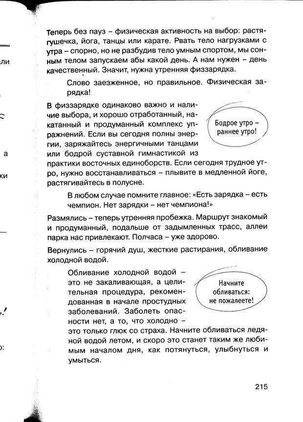 PDF. Простая правильная жизнь. Козлов Н. И. Страница 215. Читать онлайн