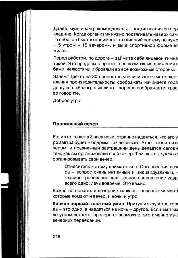 PDF. Простая правильная жизнь. Козлов Н. И. Страница 216. Читать онлайн
