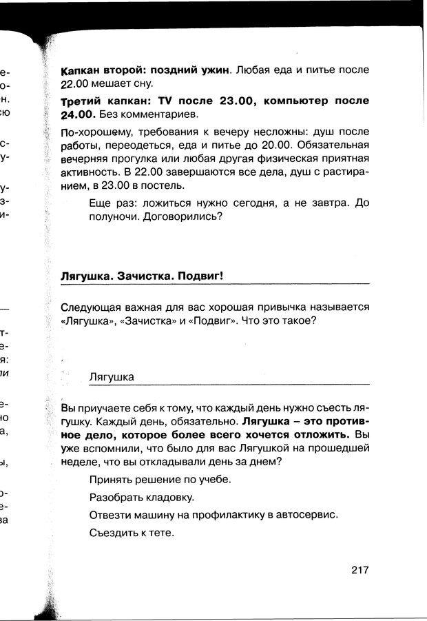 PDF. Простая правильная жизнь. Козлов Н. И. Страница 217. Читать онлайн