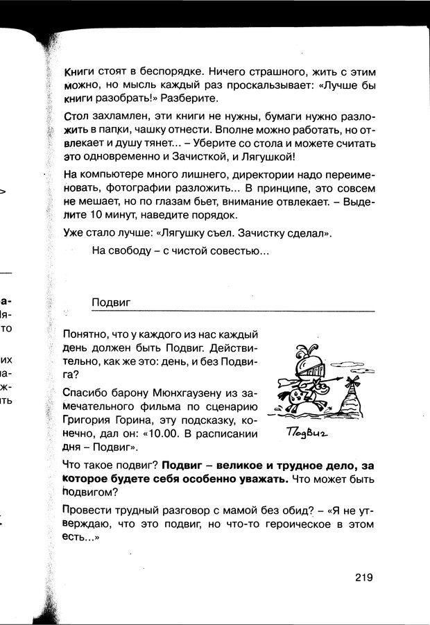 PDF. Простая правильная жизнь. Козлов Н. И. Страница 219. Читать онлайн