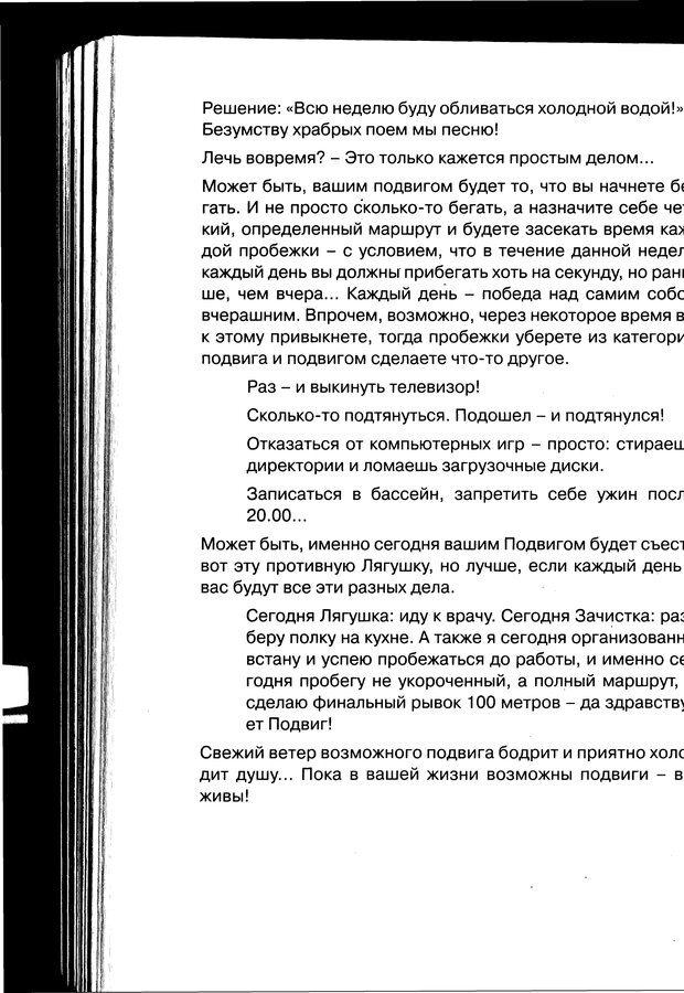 PDF. Простая правильная жизнь. Козлов Н. И. Страница 220. Читать онлайн