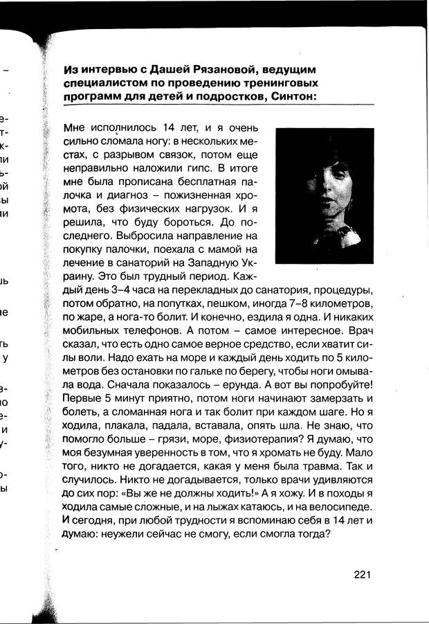 PDF. Простая правильная жизнь. Козлов Н. И. Страница 221. Читать онлайн