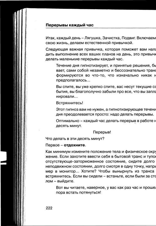 PDF. Простая правильная жизнь. Козлов Н. И. Страница 222. Читать онлайн