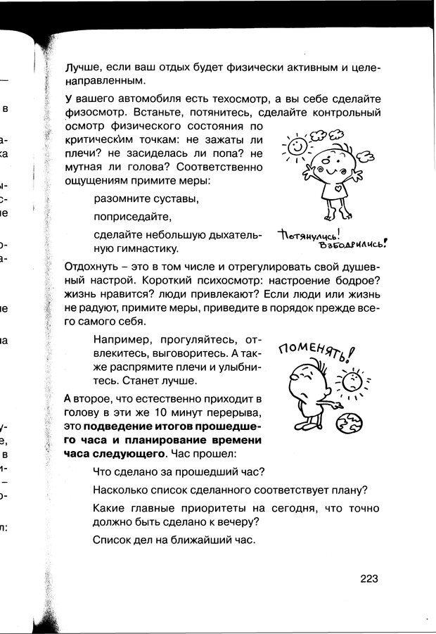 PDF. Простая правильная жизнь. Козлов Н. И. Страница 223. Читать онлайн