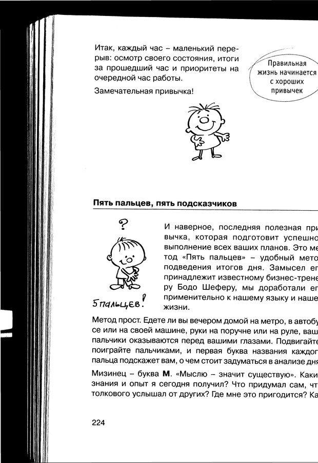 PDF. Простая правильная жизнь. Козлов Н. И. Страница 224. Читать онлайн
