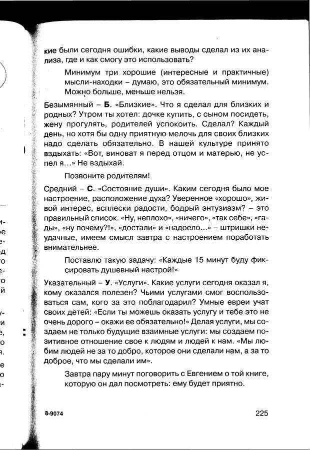 PDF. Простая правильная жизнь. Козлов Н. И. Страница 225. Читать онлайн